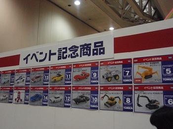 販売コーナー イベント限定モデルミニカー