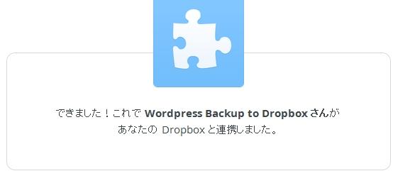 backup-dropbox4